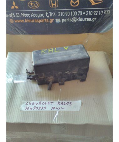 ΑΣΦΑΛΕΙΟΘΗΚΗ ΜΗΧΑΝΗΣ CHEVROLET - DAEWOO KALOS 2000-2005