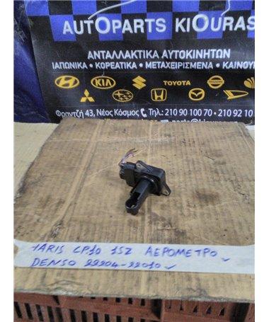 MAF - AIRFLOW - ΑΕΡΟΜΕΤΡΟ TOYOTA YARIS 1999-2006