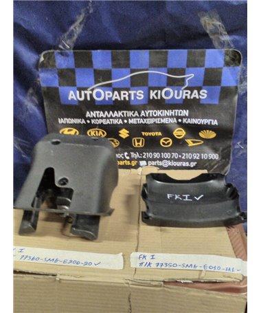 ΚΑΠΑΚΙ ΤΙΜΟΝΙΟΥ HONDA CIVIC 2006-2012