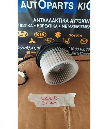 ΜΟΤΕΡ ΚΑΛΟΡΙΦΕΡ KIA CEED 2007-2010