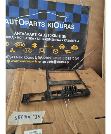 ΠΡΟΣΟΨΗ KIA SEPHIA 1993-1997