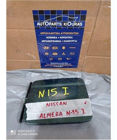 ΠΟΡΤΑΚΙ ΒΕΝΖΙΝΗΣ NISSAN ALMERA 1996-1998