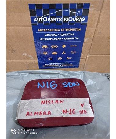 ΠΟΡΤΑΚΙ ΒΕΝΖΙΝΗΣ NISSAN ALMERA 2000-2006