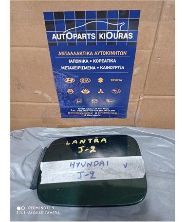 ΠΟΡΤΑΚΙ ΒΕΝΖΙΝΗΣ HYUNDAI LANTRA 1995-1999